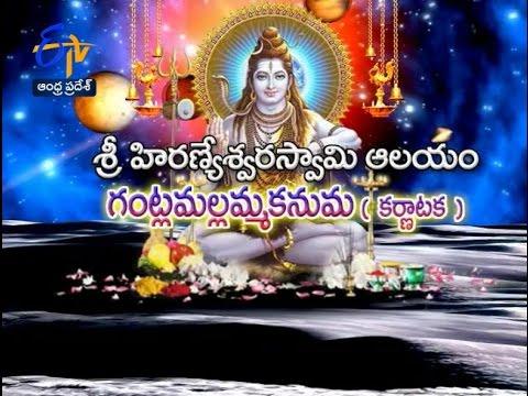 Sri Hiraneswara Swamy Temple | Karnataka | Teerthayatra | 27th February 2017 | Full Episode | ETV AP