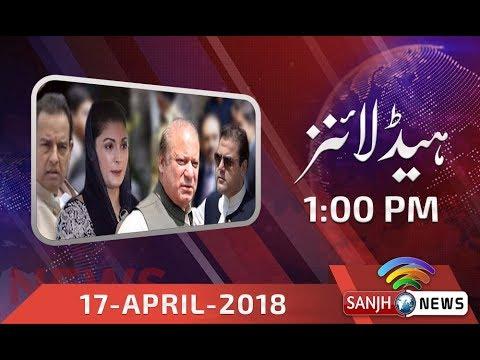 News Headline 1 PM 17 April 2018