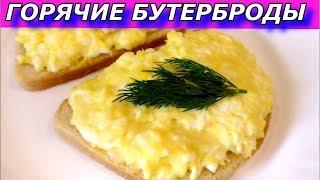 Идеальный Завтрак! Горячие Бутерброды в Духовке  Пальчики оближешь