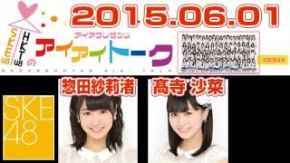 2015 06 01 SKE48 & HKT48のアイアイトーク 【惣田紗莉渚・髙寺沙菜】