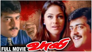 Vaali Full Movie | Ajith, Simran, Jyothika, Vivek | S.J. Surya | Superhit Tamil Thriller Movies