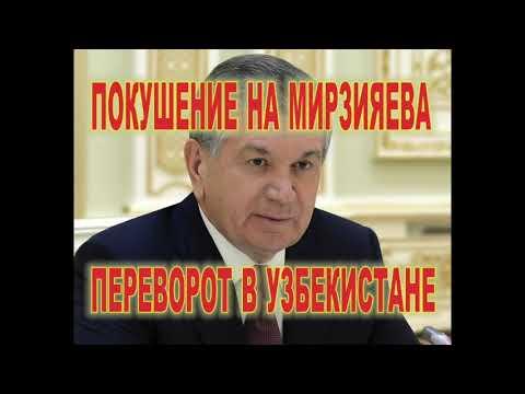 Пожар и взрывы в доме Президента Узбекистана Шавката Мирзияева! Переворот в Узбекистане!