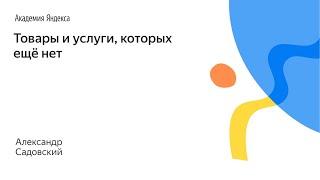 105. Товары и услуги, которых ещё нет – Александр Садовский