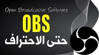 برنامج مجاني لتسجيل الشاشة والبث المباشر دورة كاملة حتى الاحتراف OBS Studio for recording screen