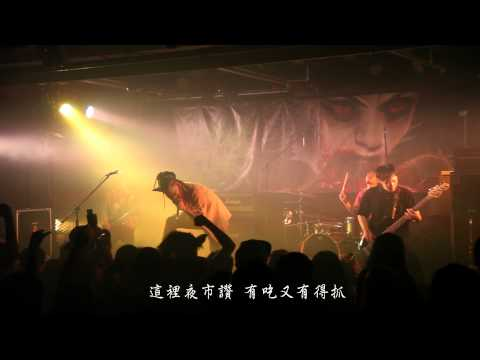 Flesh Juicer 血肉果汁機 - The Brutal Taichung 粗殘台中 (Official Live MusicVideo)