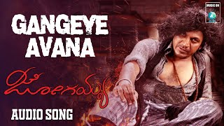 GANGEYE AVANA TALE MELE - Audio Song | Jogaiah | Shivrajkumar | Sumit Kaur Atwal | Sumit Kaur Atwal