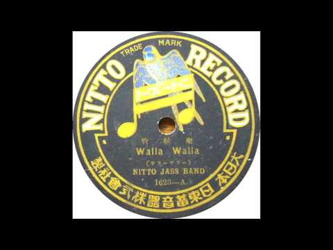 Rare 78rpm Japanese First Jazz Recording 1925