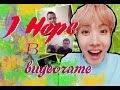 BTS Crack J-Hope in chatroulette  |ХоСок в видеочате|