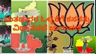 Karnataka Elections: election canvass BJP savarkar opposite in mudalagi..(kannada)