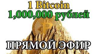 видео торговля биткоинами