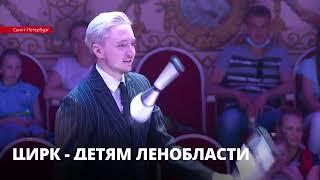 В Цирке на Фонтанке специально для детей-сирот из Ленобласти дали необычное представление