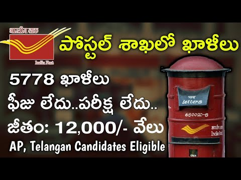 Latest Postal Recruitment 2018 | Postal Department Release 5778 Posts 2018 | 10th Pass Jobs in India