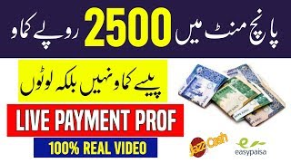Earn 2500 PKR Daily Without investments 2020 | New Earnings App 2020