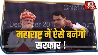 Maharashtra में क्या इस तरह बनेगी सरकार ? देखिए Krantikari Bahut Krantikari । Nov 7, 2019