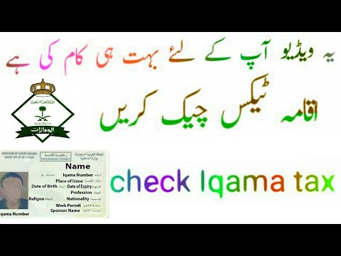Saudi Arabia check iqama text best app fees(2018)Sakhawatali Tv