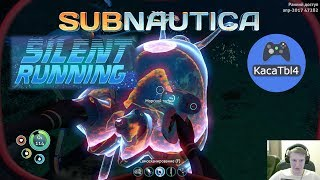 Subnautica Silent Running - МОРСКИЕ ТОПТУНЫ 25
