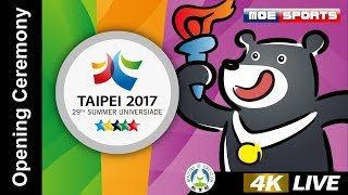 [4K Live] 2017臺北世大運::開幕典禮Opening Ceremony:: 2017 Taipei Summer Universiade