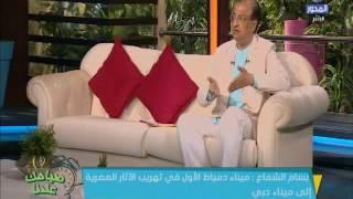 بالفيديو.. بسام الشماع يكشف عن وجود مخزن للأثار تحت الجامعة الامريكية