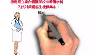 徳島県立総合看護学校准看護学科受験対策講座
