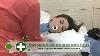 Cправочник здоровья - ФГДС