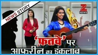 Muslim girl Nahid Afreen stands tall on fatwa orderd against her, speaks of continuing singing