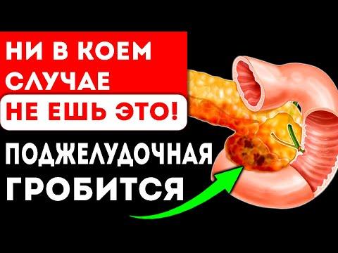 Убийцы поджелудочной! Попрощайся с поджелудочной, если ешь ЭТО! панкреатит,  муковисцедоз, диабет и