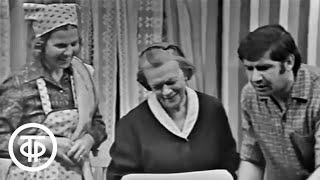 Маленькие комедии большого дома. Серия 1. С участием Татьяны Пельтцер, Андрея Миронова (1974)