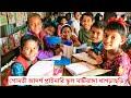 Amar Sonar Bangla...Gumti Adarsha Primary School !! Matiranga at Khagrachari in Bangladesh !! HD