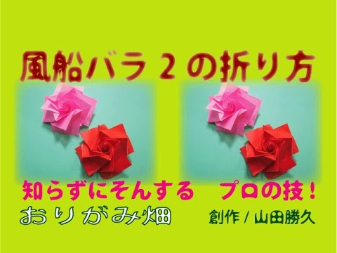 バラ 折り紙 バラ 折り紙 折り方 : youtube.com