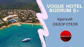 VOGUE HOTEL BODRUM 5 Турция Бодрум краткий обзор отеля и рекомендации