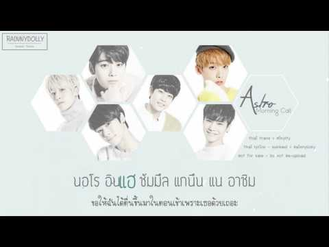[THAISUB] Morning Call (모닝콜) - Astro