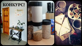 Конкурс/Организация и хранение круп на кухне/Наш завтрак