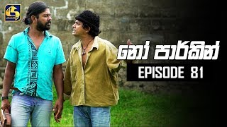 NO PARKING EPISODE 81 || ''නෝ පාර්කින්'' || 14th October 2019 Thumbnail