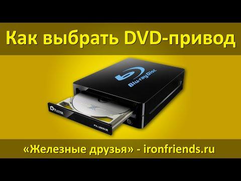 Как выбрать оптический DVD и Blu-Ray привод