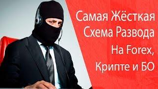 САМА Безжалісна Схема Розлучення На Форекс/Крипті/БО