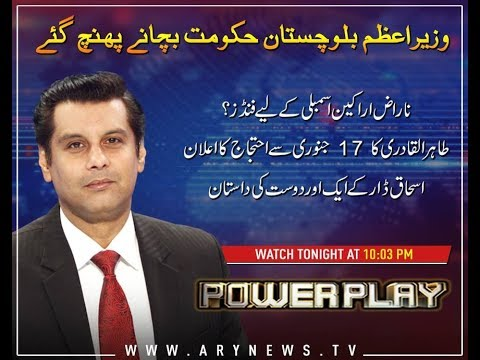 Power Play - 24th January 2018 - Ary News