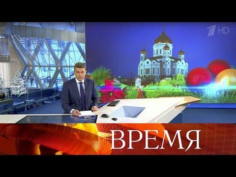 """Выпуск программы """"Время"""" в 21:00 от 06.01.2020"""