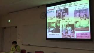2012年8月25日に東京工業大学で開催された第9回化学史研修会(化学史学...