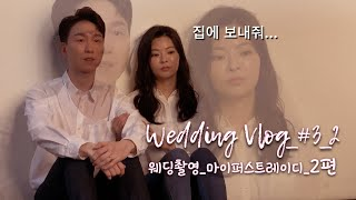 [Wedding Vlog_#3_2] 웨딩촬영후기&…