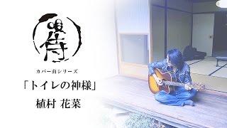 【唄侍 カバー曲シリーズ】 今回は懐かしい曲 トイレの神様 (植村 花菜...