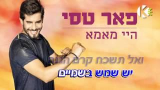 הי מאמא - פאר טסי - שרים קריוקי