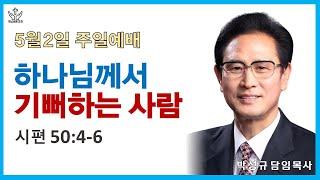 2021년 5월 2일 주님세운교회 주일 2부 예배(설교: 박성규 목사)