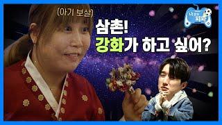 베일 10카를 붙인 제독신의 강화 비결? 박준효의 피파…