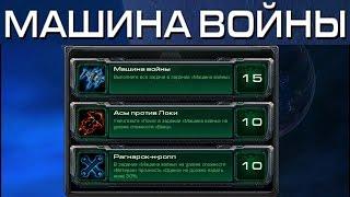 StarCraft 2 - Машина Войны - Часть 22 - Ачивки Wings of Liberty