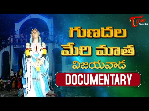 Gunadala Mary Matha Documentary Video at Vijayavada