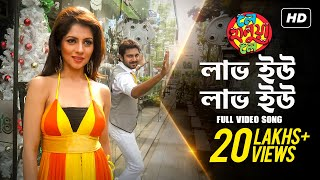 Love you Love you (Le Halua Le) Official Bengali (2012)