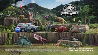 Jurassic World–Τα Αυθεντικά Προϊόντα της Ταινίας σε Επιλεγμένα Καταστηματα Παιχνιδιών από την Mattel