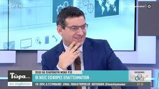 Οι νέες εισφορές επαγγελματιών - Τώρα ό,τι συμβαίνει 26/01/2020 | OPEN TV