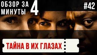 """""""Тайна в их глазах"""" / """"Secret in Their Eyes"""" #42 - цензурная версия / censored"""