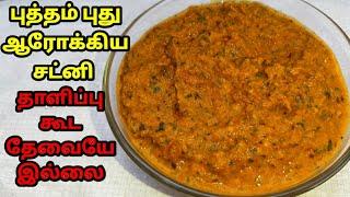 அடடா புது சுவை  ஆரோக்கிய சட்னி தாளிக்க கூட தேவையில்லை   healthy chutney recipes in tamil
